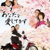 韓国ドラマ「あなたを愛してます。」