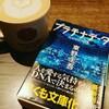【読書記録】東野圭吾「プラチナデータ」映画化主演は話題の二宮くんなのですね!!