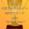 【第7節終了時点】大宮アルディージャMVPアワード2020