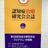 2019年3月17日、認知症治療研究会に出席し【第三の糖尿病】の勉強。中国にも【コウノメソッド】は広まるか❓