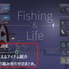 【FISHINGLIFE】オススメアイテムの組み合わせ!ショップで買えるアイテムの使い方を解説!!
