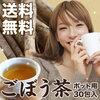 【本日の購入品】話題のごぼう茶。まずそうだけど買ってみた。
