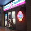 【オススメ5店】大分市(大分)にあるアイスクリームが人気のお店