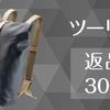 【コンペ】メッセンジャーバックのバナー 1day1banner (1日1つバナー制作28日目)