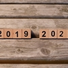 2019年から2020年へ☆