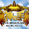 enish<3667>&ブランジスタ<6176>のAKB・秋元康さん銘柄でダブル勝ちを狙う!!