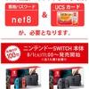アピタネット限定シークレットセール!Nintendo Switch 各色合計100台!