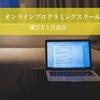 オンラインで学べるオンラインプログラミングスクール4選と注意点