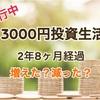超初心者の【3000円投資生活】2年8ヶ月経過後の結果は?