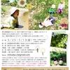 5/25(金)・7/13(金)めぶきおさんぽ会のお知らせ