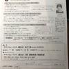 ヤマハ横浜で3回連続セミナー決定
