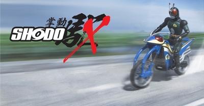 「俺は太陽の子!!」SHODO‐X5発売直前レビュー&SHODO‐X6 商品画像初公開!!