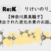 【神奈川異臭騒ぎ】検出された炭化水素のお話。