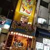 シンプソンズに会える店:大阪・たこ焼き屋・グーニーズ 大阪日本橋店 (GOONIES)