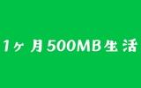 速度制限をコントロールして1ヶ月1GB以下でスマホを使うおすすめの方法