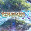 管理人、冒険者となり最後の『世界樹の迷宮X』探索へと赴く