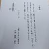 歌人吉村睦人さんの逝去を悼む