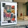 日本美術を気楽に楽しもう!加島美術「美祭-BISAI-」は年に2回のお祭りイベント!【展覧会レビュー・感想】