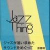 ジャズという何か Jazz Thing