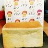 よいことパン @名古屋 ジャパニーズ食パンの新エースになるかも