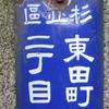 【杉並区】東田町