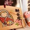 【17w】安産祈願