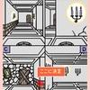 【ナゾトキの時間】シリーズ1のSTAGE20「犯人を追って」の攻略