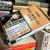 歴史を通しての、日本論 〜「絶対に挫折しない日本史」古市憲寿