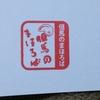 2020.3.8 北兵庫道の駅弾丸ツアー・前編その5