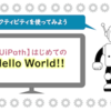 【UiPath】Hello Worldを表示させよう!