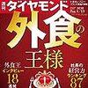 週刊ダイヤモンド 2020年01月11日号 外食の王様/15兆円の洋上風力バブル