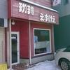 珈琲 えすけえ / 札幌市中央区南15条西8丁目