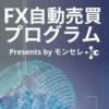 AI大好き人間がFXの無料(自動売買ソフト)で自動で取引できるという話にのってみた(モンセレ)さん編