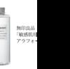 無印良品「敏感肌用高保湿タイプ化粧水」はアラフォー肌にも優秀な一品!