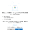 gmailの連携強化が提供されていました