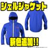 【O.S.P】オールシーズン・全天候対応のアウター「シェルジャケット」に新色追加!