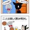 【犬漫画】お礼地蔵・その1