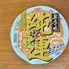 【カップ麺】名店の味 ~純連 札幌濃厚みそ~
