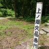 尾花沢市 上ノ畑集落と最上街道の古道 軽井沢越最上街道を行く