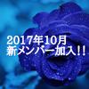 教えて!ヒャッハー委員会!第7回活動報告(2017/10/21刊)