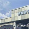 【舞台探訪まとめWIKI】夏色キセキ第10話・下田カット追加