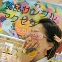 ピッカリ☆みかんこブログ