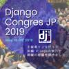 DjangoCongress JP 2019 主催者インタビュー 前編