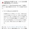 はてなpro→独自ドメイン→サブドメイン→ULR転送→今ここ