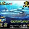 蒼焔の艦隊【潜水:伊401改】