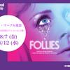 Follies『フォリーズ』