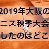 【高校男子テニス】2019年大阪高等学校秋季テニス大会を制した強い高校はどこか?また、上位まで勝ち進んだ強い公立高校13校はどこか?