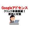 【収益伸び悩み】Googleアドセンスのクリック単価が激減!その原因と対策
