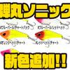 【ウォーターランド】大遠投可能なメタルバイブ「弾丸ソニック」に新色追加!