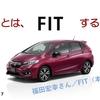 ボディコピーでは、描写することも重要!?福田宏幸さんのFITのコピー。〜BCK7